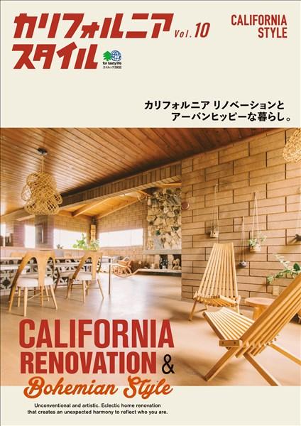 エイムック カリフォルニアスタイル Vol.10
