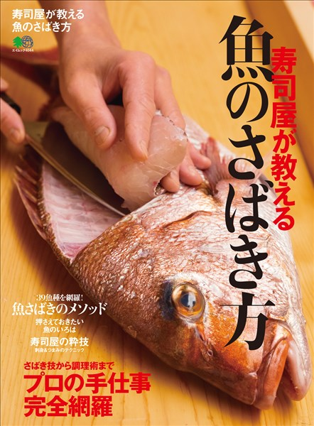 エイムック 寿司屋が教える魚のさばき方