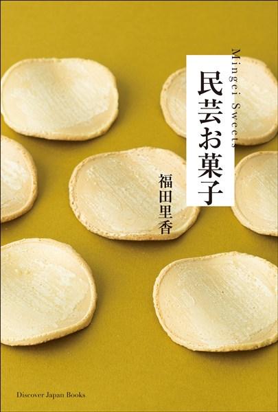エイムック 民芸お菓子