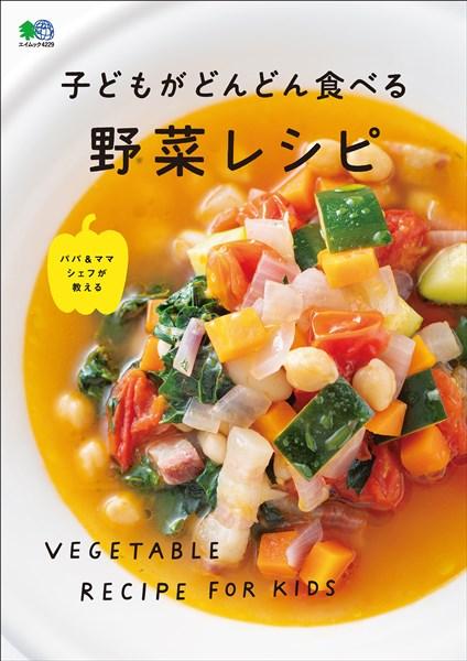 エイムック 子どもがどんどん食べる野菜レシピ