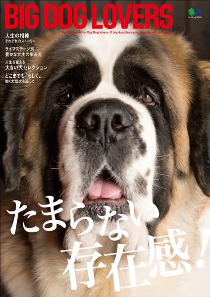 エイムック BIG DOG LOVERS