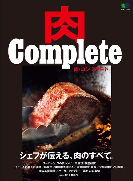 エイムック 肉 Complete