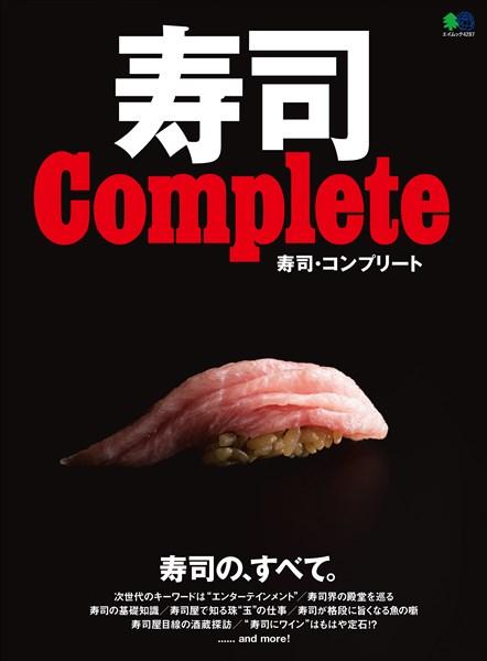 エイムック 寿司 Complete