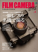 エイムック FILM CAMERA STYLE vol.4