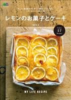 エイムック レモンのお菓子とケーキ