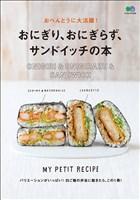 エイムック おべんとうに大活躍!おにぎり、おにぎらず、サンドイッチの本