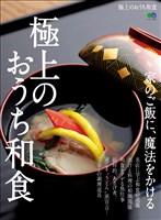 エイムック 極上のおうち和食