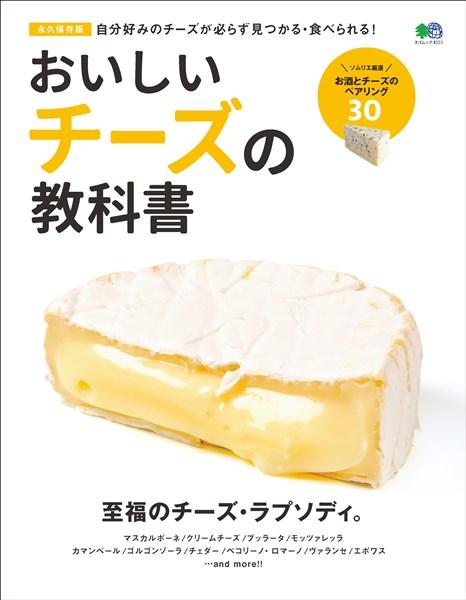 エイムック おいしいチーズの教科書