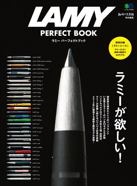 エイムック LAMY PERFECT BOOK