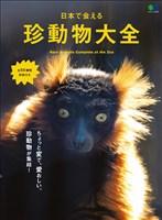 エイムック 日本で会える珍動物大全