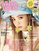 ViVi (ヴィヴィ) 2021年 9月号