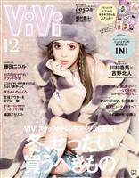 ViVi (ヴィヴィ) 2021年 12月号