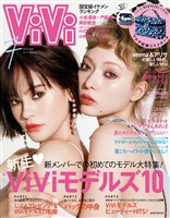 ViVi (ヴィヴィ) 2019年 7月号