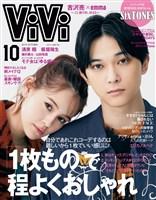 ViVi (ヴィヴィ) 2019年 10月号