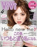 ViVi (ヴィヴィ) 2020年 4月号