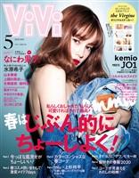 ViVi (ヴィヴィ) 2020年 5月号