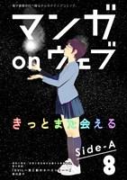 マンガ on ウェブ 第8号 side-A