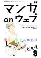 マンガ on ウェブ 第8号 side-B