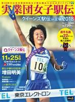 サンデー毎日増刊  実業団女子駅伝2018 クイーンズ駅伝in宮城