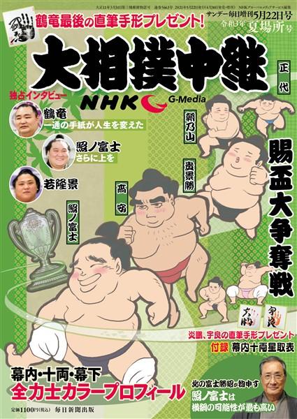 サンデー毎日増刊 NHK G-media 大相撲中継 令和3年夏場所号