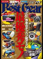 BestGear 2011年2月号