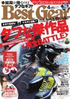 BestGear 2013年 04月号