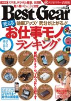 BestGear 2013年 05月号