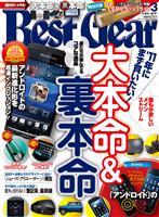 BestGear 2011年3月号