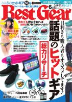 BestGear 2013年 06月号