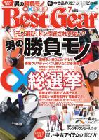 BestGear 2013年 07月号