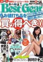 BestGear 2013年 08月号
