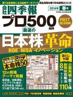 会社四季報500 2014年春号