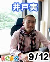 【井戸実】<ロードサイドのハイエナ> 井戸実のブラックメルマガ 2012/09/12 発売号