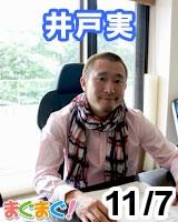 【井戸実】<ロードサイドのハイエナ> 井戸実のブラックメルマガ 2012/11/07 発売号
