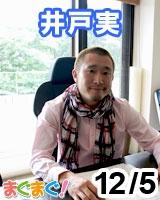 【井戸実】<ロードサイドのハイエナ> 井戸実のブラックメルマガ 2012/12/05 発売号