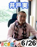 【井戸実】<ロードサイドのハイエナ> 井戸実のブラックメルマガ 2013/06/26 発売号