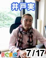 【井戸実】<ロードサイドのハイエナ> 井戸実のブラックメルマガ 2013/07/17 発売号