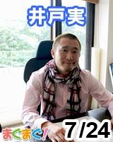【井戸実】<ロードサイドのハイエナ> 井戸実のブラックメルマガ 2013/07/24 発売号