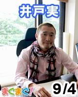 【井戸実】<ロードサイドのハイエナ> 井戸実のブラックメルマガ 2013/09/04 発売号