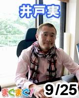 【井戸実】<ロードサイドのハイエナ> 井戸実のブラックメルマガ 2013/09/25 発売号
