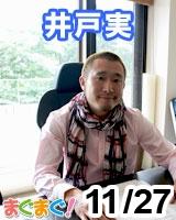 【井戸実】<ロードサイドのハイエナ> 井戸実のブラックメルマガ 2013/11/27 発売号