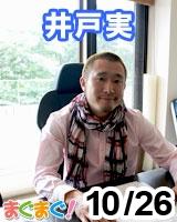 【井戸実】<ロードサイドのハイエナ> 井戸実のブラックメルマガ 2011/10/26 発売号