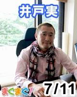 【井戸実】<ロードサイドのハイエナ> 井戸実のブラックメルマガ 2012/07/11 発売号