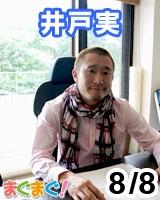 【井戸実】<ロードサイドのハイエナ> 井戸実のブラックメルマガ 2012/08/08 発売号