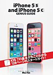 iPhone 5s & iPhone 5c GENIUS GUIDE Mac Fan(マックファン)2013年11月号特別付録冊子