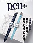 Pen+(ペンプラス) 名駅で出会う、自分だけの腕時計。(メディアハウスムック)