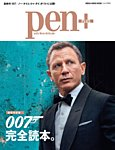 Pen+(ペンプラス) 【増補決定版】007完全読本。(メディアハウスムック)