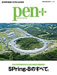Pen+(ペンプラス) 日本の科学技術を支える巨大施設を徹底解剖!! SPring-8のすべて。
