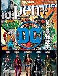 Pen+(ペンプラス) 映画・コミック・ドラマ・アニメ・ゲーム・グッズ DC最強読本。