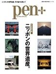 Pen+(ペンプラス) 【完全保存版】 ニッポンの世界遺産。